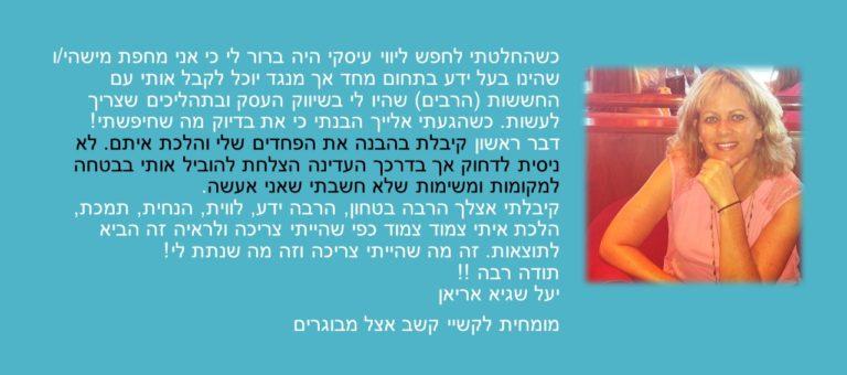 יעל שגיא אריאן